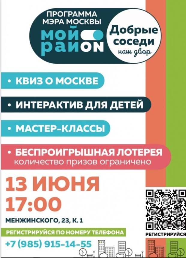 Во дворе на Менжинского пройдет праздничная программа