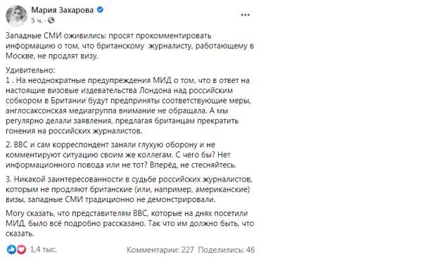 Сара, go home! Россия выдворяет британскую журналистку