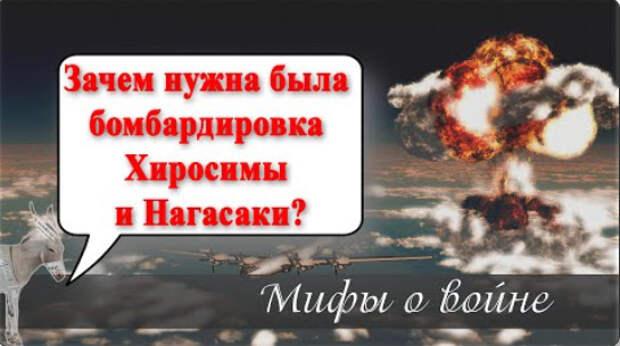 Зачем нужна была бомбардировка Хиросимы и Нагасаки? | Уши машут ослом (85)