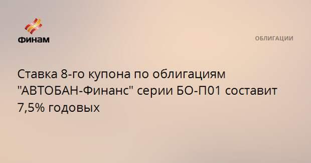 """Ставка 8-го купона по облигациям """"АВТОБАН-Финанс"""" серии БО-П01 составит 7,5% годовых"""
