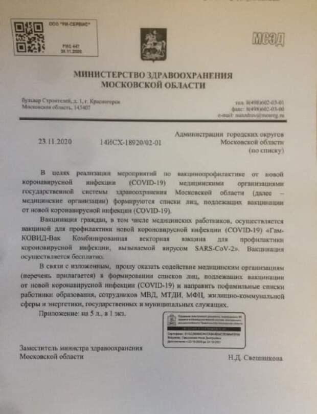 В России начинается массовая добровольная вакцинация населения от коронавируса.