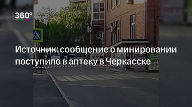 Источник: сообщение о минировании поступило в аптеку в Черкасске