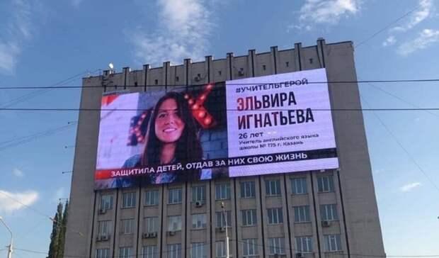 В Уфе на высотке появился портрет молодой учительницы, погибшей в школе в Казани