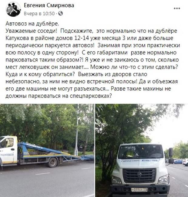 Автовоз на улице Катукова переставили после жалобы местных жителей