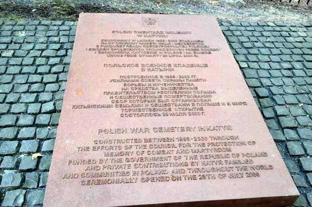 Смоленская область — Мемориальный комплекс «Катынь»