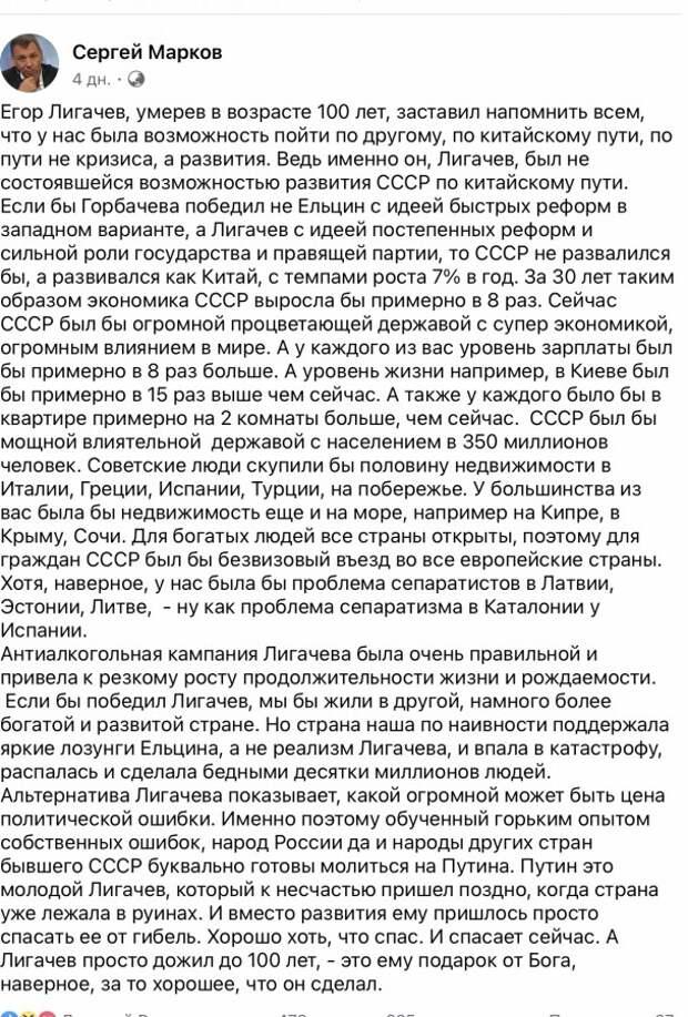 Победил Ельцин с лозунгами про борьбу с коррупцией и привилегиями чиновников