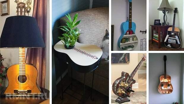Как можно использовать старую гитару