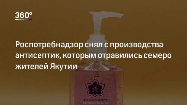 Роспотребнадзор снял с производства антисептик, которым отравились семеро жителей Якутии