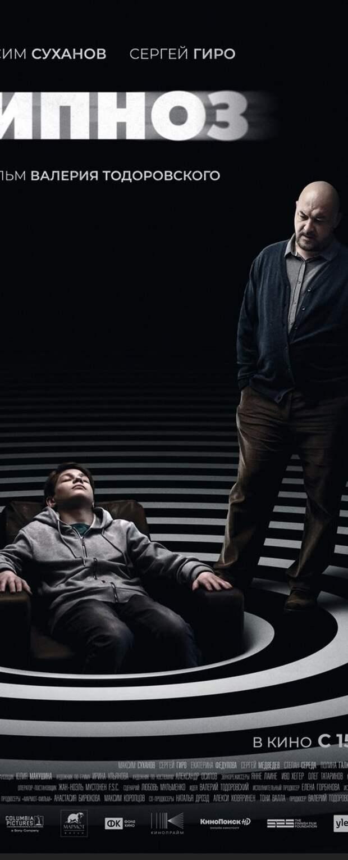 Новый трейлер к фильму «Гипноз»