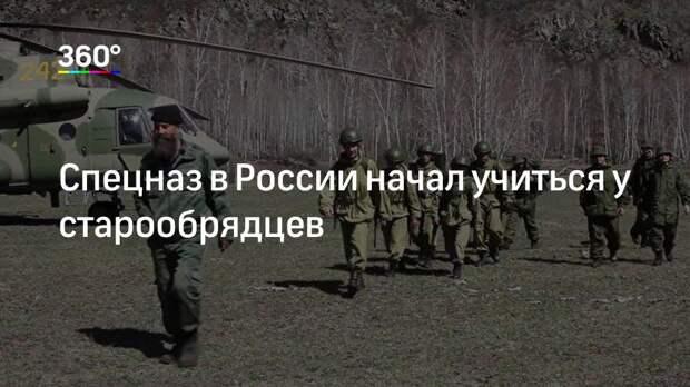 Спецназ в России начал учиться у старообрядцев