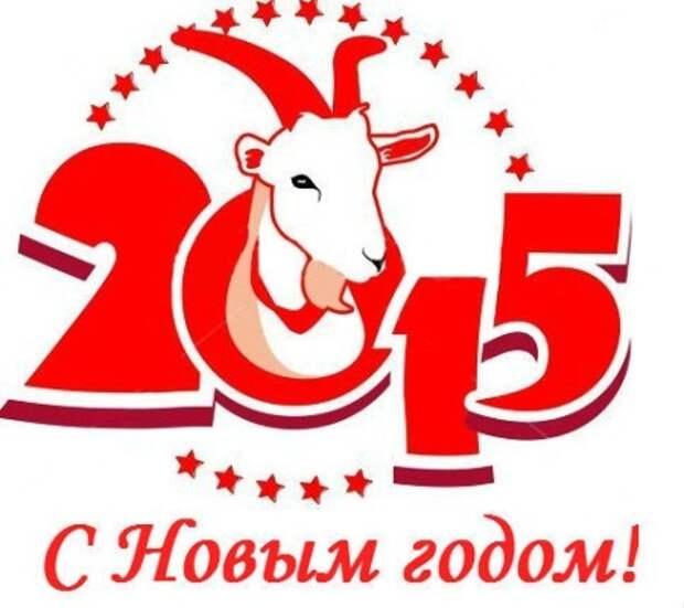 """Что готовит нам год """"деревянной"""" козы"""
