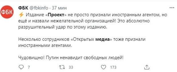 """В России запретили """"Проект Медиа"""""""
