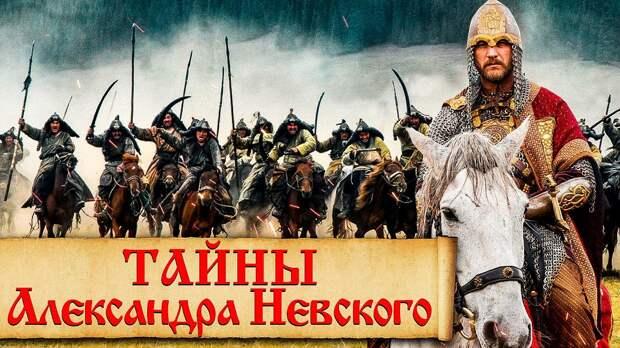 Можно ли считать Александра Невского «Именем и честью Матушки-России»?