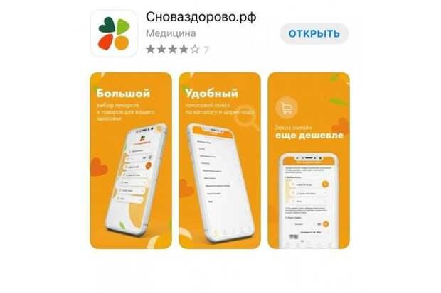 Покупать товары в сети аптек СНОВАЗДОРОВО.РФ теперь можно со скидкой до 10%