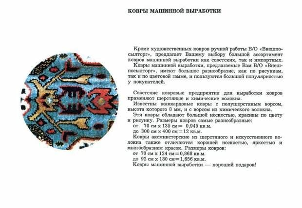 Что означали психоделические орнаменты советских ковров