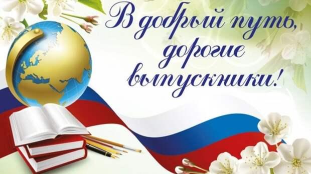 Обращение руководства Белогорского района к выпускникам общеобразовательных учреждений района
