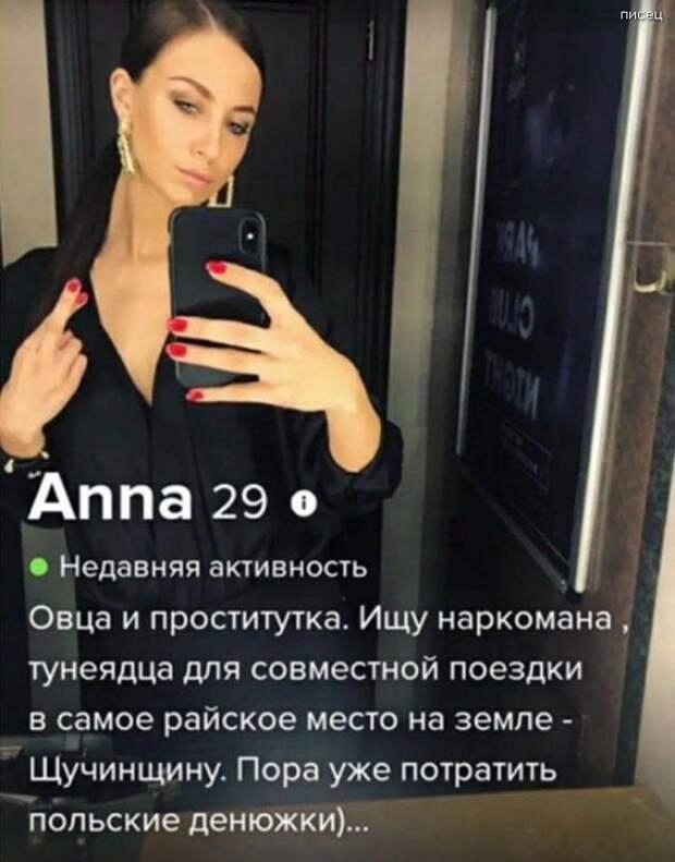 25 убойных анкет с сайта знакомств