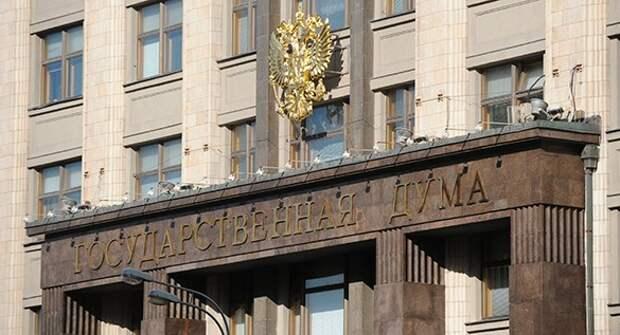 Коммунист Рашкин направил в Госдуму список чиновников, скрывающих недвижимость за рубежом
