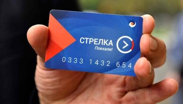 Более 31 тыс карт «Стрелка» купили у водителей и на автостанциях «Мострансавто»