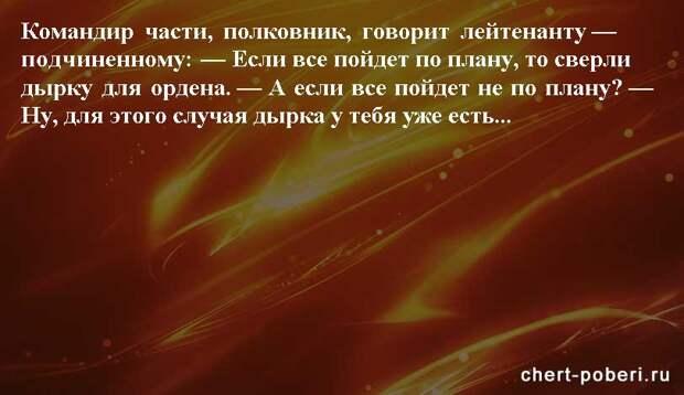 Самые смешные анекдоты ежедневная подборка chert-poberi-anekdoty-chert-poberi-anekdoty-19420317082020-16 картинка chert-poberi-anekdoty-19420317082020-16