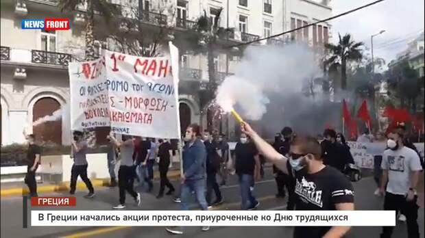 В Греции начались акции протеста, приуроченные ко Дню трудящихся