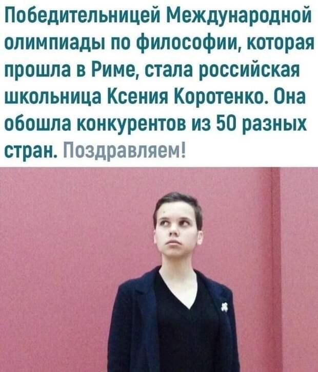 Что известно опобедительнице международной олимпиады Ксении Коротченко?