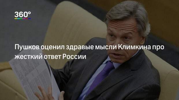 Пушков оценил здравые мысли Климкина про жесткий ответ России