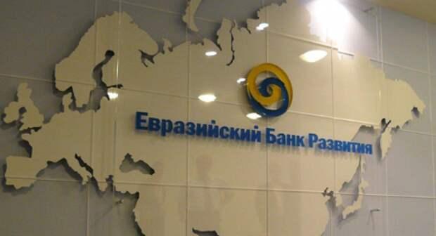 ВВП стран-участниц ЕАБР будет в 2021 году на уровне 3,3% благодаря низкой базе – банк