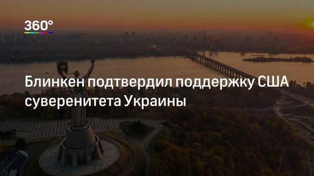 Блинкен подтвердил поддержку США суверенитета Украины