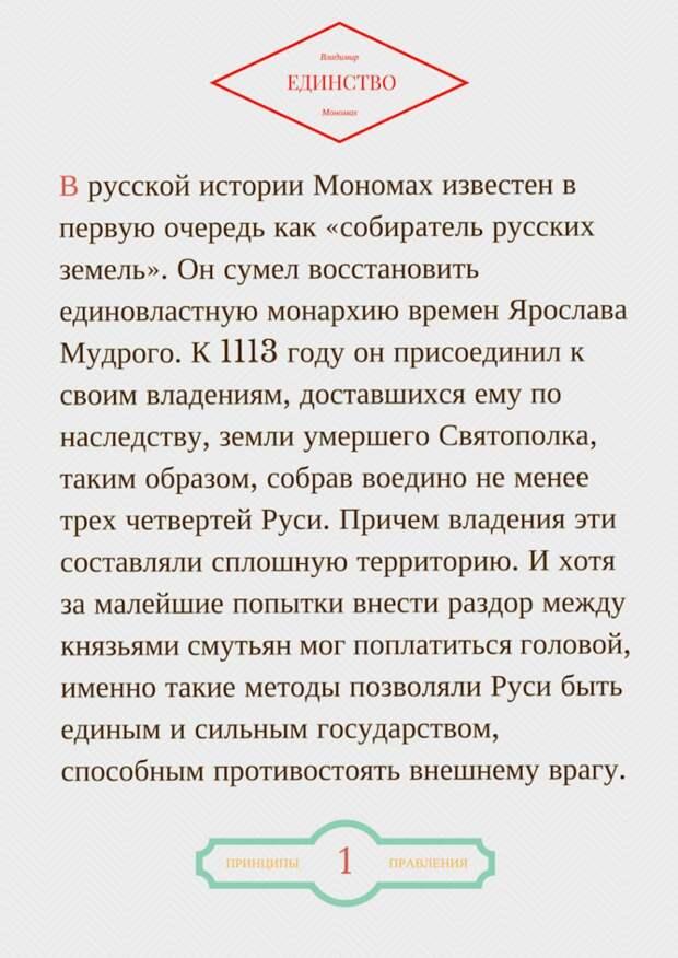 Владимир Мономах. Принципы правления