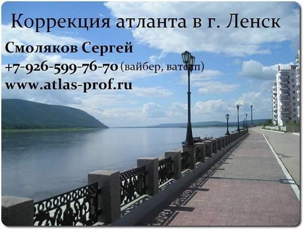 МЕТОД СМОЛЯКОВА - ЛЕНСК - ЯКУТИЯ
