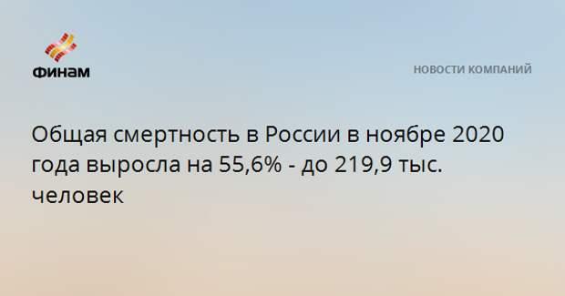 Общая смертность в России в ноябре 2020 года выросла на 55,6% - до 219,9 тыс. человек