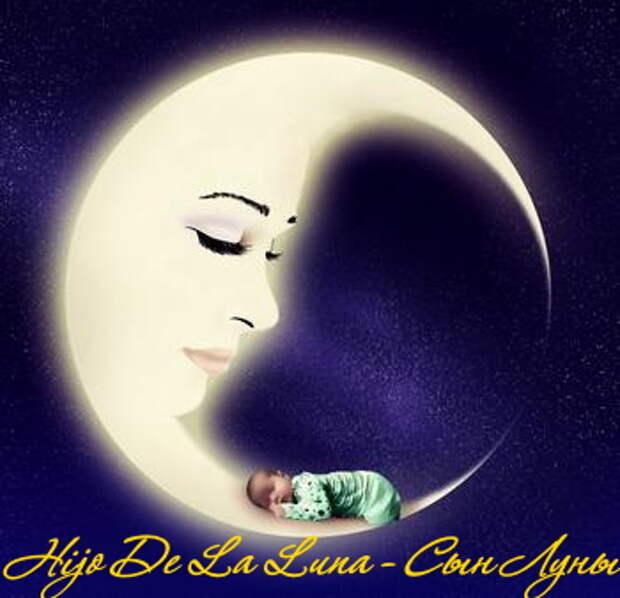 История легенды Испанских цыган «Hijo De La Luna» (Сын Луны)