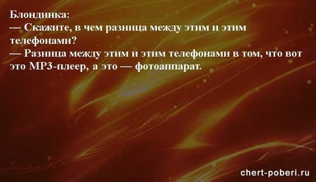 Самые смешные анекдоты ежедневная подборка chert-poberi-anekdoty-chert-poberi-anekdoty-56090812052021-16 картинка chert-poberi-anekdoty-56090812052021-16