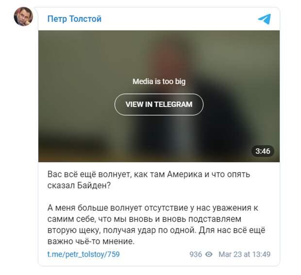 Пётр Толстой: Чтобы заставить других уважать Россию, мы должны начать уважать себя сами