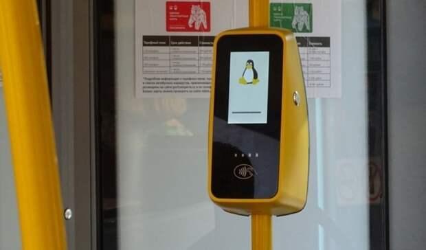 Без кондукторов останется общественный транспорт наУрале из-за замены навалидаторы