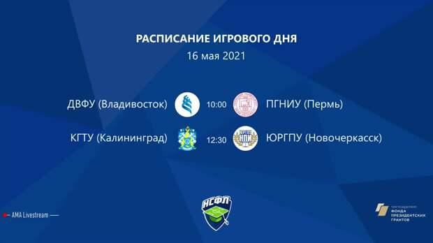 ДВФУ (Владивосток) — ПГНИУ (Пермь) | Высший дивизион, «В» | 2021