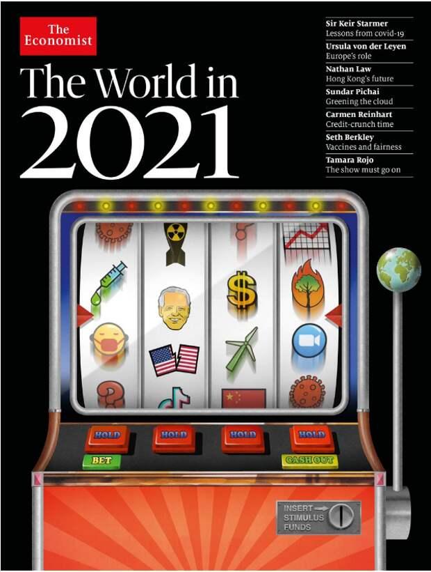 Кого Economist нам напророчил и с какой целью