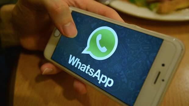 Киберэксперт рассказал о необходимости удаления  WhatsApp с 15 мая