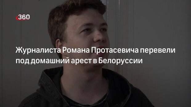 Журналиста Романа Протасевича перевели под домашний арест в Белоруссии