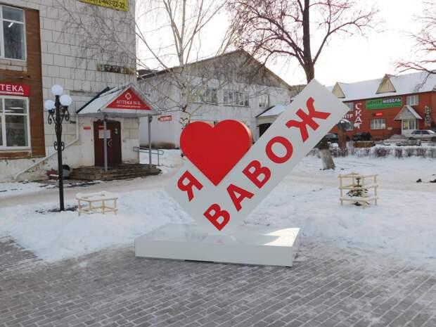 Новый арт-объект открыли в центре Вавожа