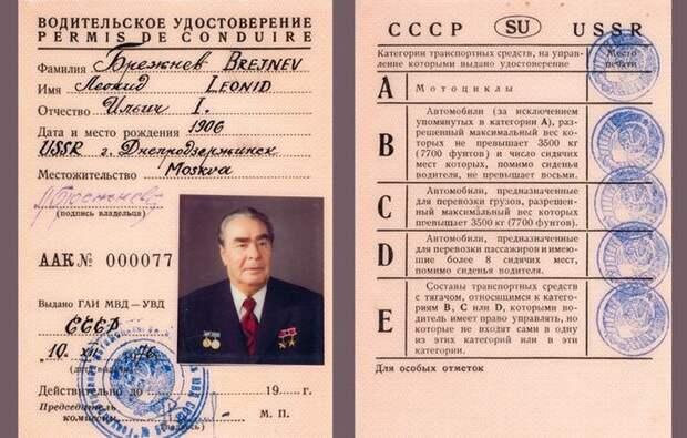 На аукционе за полтора миллиона рублей продали водительские права Брежнева