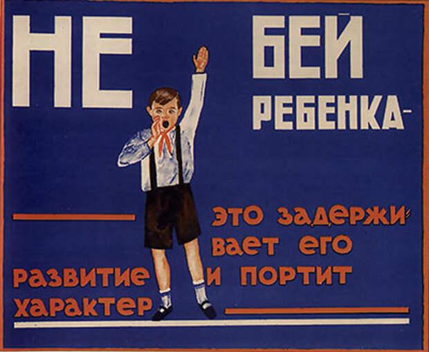 Плакат «Не бей ребёнка — это задерживает его развитие и портит характер.» — А. Лаптев. — 1929 г.