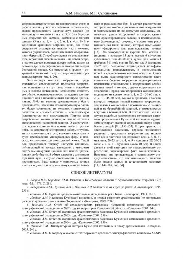 Комплекс вооружения кочевников развитого средневековья на курганной группе Конево