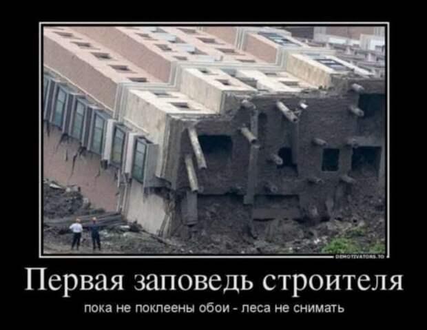 Строительные приколы ошибки и маразмы. Подборка chert-poberi-build-chert-poberi-build-07290411082020-18 картинка chert-poberi-build-07290411082020-18