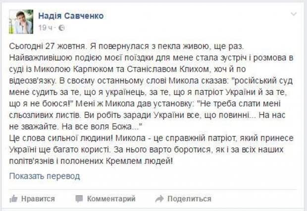 Савченко сравнила поездку в Москву с визитом в ад