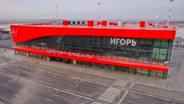 Челябинский аэропорт «Игорь» стал мемом в соцсетях