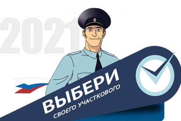 Участковый из Ростокина представит СВАО на Всероссийском конкурсе