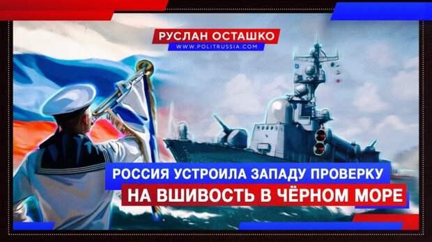 Россия устроила Западу «проверку на вшивость» в Чёрном море