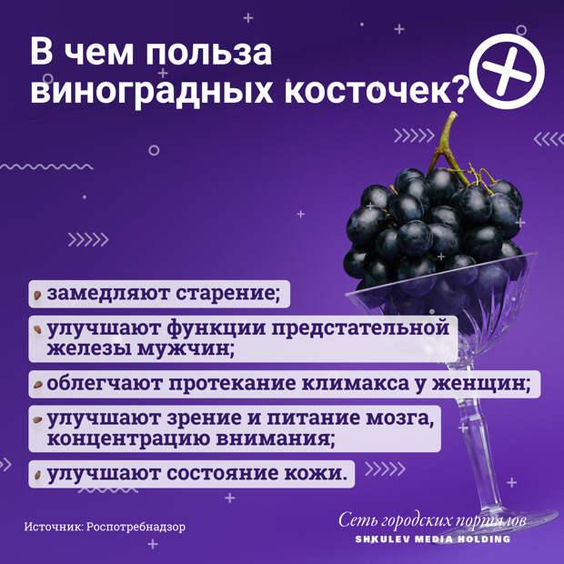 Косточки винограда, конечно, горьковатые, но они принесут вам немного пользы